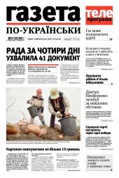 Газета по-українськи №37 09/2021