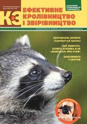 Эффективное Кролиководство и Звероводство №7 07/2017