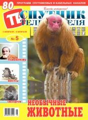 Спутник телезрителя №5 01/2020