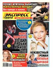 Экспресс-газета №45 11/2016