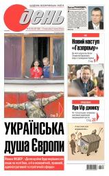 День (п'ятниця) №184-185 10/2014