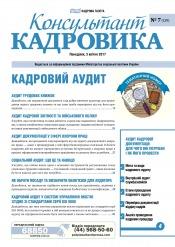 Консультант Кадровика №7 04/2017