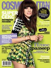 Cosmopolitan в Украине №2 02/2013
