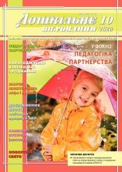 Дошкільне виховання №10 10/2020