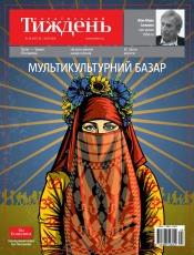 Український Тиждень №29 07/2018