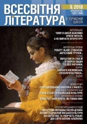 Всесвітня література в сучасній школі №9 10/2018