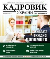 Кадровик України №11 11/2016
