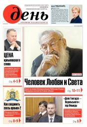 День. На русском языке. (пятница) №93-94 06/2017