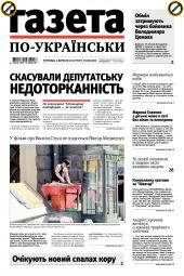 Газета по-українськи №69 09/2019