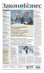 Закон і Бізнес (українською мовою) №39 10/2017