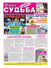 Ваша судьба-спринт №29 07/2012