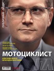 Публичные люди №11 11/2013