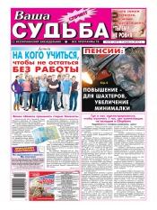 Ваша судьба-спринт №14 04/2012