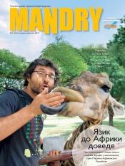 Mandry №5 07/2012