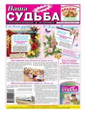 Ваша судьба-спринт №30 07/2012
