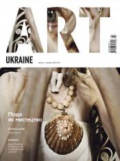 ART UKRAINE (українською мовою) №4 07/2011
