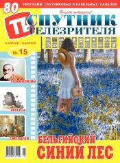 Спутник телезрителя №15 04/2021