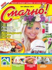 Смачно №4 04/2013