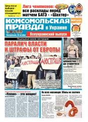 Комсомольская правда №232 10/2014