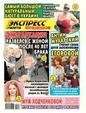 Экспресс-газета №37 09/2015