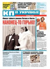 Комсомольская правда №77 05/2019