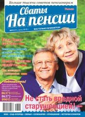 Сваты на пенсии №6 06/2016