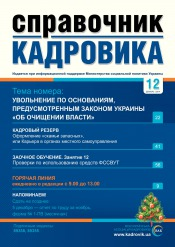 Справочник кадровика №12 12/2014