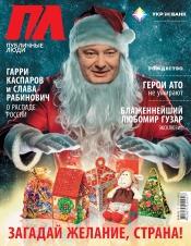 Публичные люди №1 01/2015