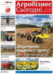 """газета """" Агробізнес Сьогодні"""" №19 10/2019"""
