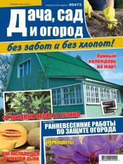 Дача, сад и огород без забот и без хлопот №3 03/2013