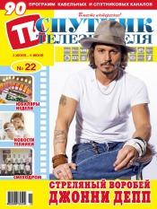 Спутник телезрителя №22 06/2013
