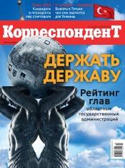 Корреспондент №12 06/2018