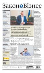 Закон і Бізнес (українською мовою) №29 07/2020