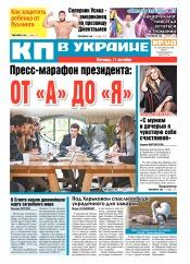 Комсомольская правда №156 10/2019