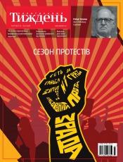 Український Тиждень №47 11/2019