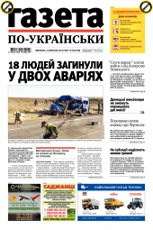 Газета по-українськи №73 09/2019