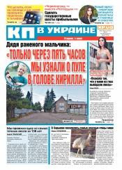 Комсомольская правда №82 06/2019