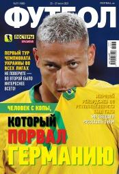 Футбол №57 07/2021
