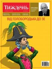 Український Тиждень №4 01/2020