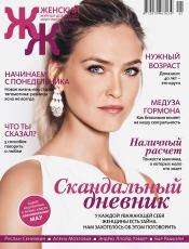 «Женский» Журнал для тех, кто хочет жить счастливо» №1-2 01/2016