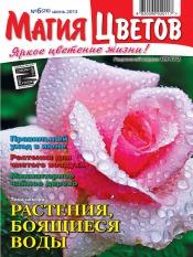 Магия цветов №6 06/2013