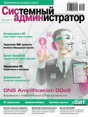 Системный администратор №4 04/2012