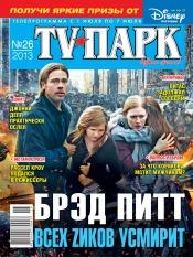 TV-Парк №26 07/2013
