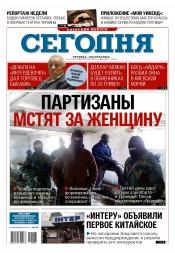 Сегодня. Киевский выпуск №7 01/2015