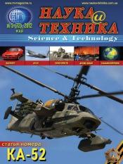 Наука и техника №5 05/2012