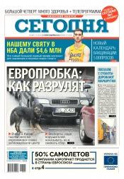 Сегодня. Киевский выпуск №121 07/2018