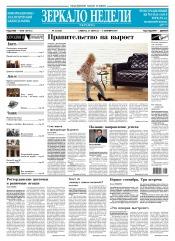 Зеркало недели. Украина №32 09/2019