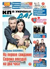 Комсомольская правда (четверг) №19 02/2018