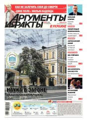 Аргументы и факты №46 11/2018