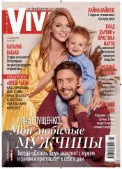 Viva! Украина №21 11/2019